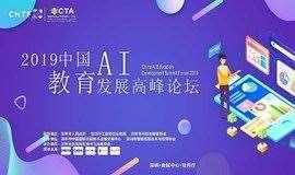 2019中国AI教育发展高峰论坛