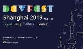 DevFest 2019 上海谷歌开发者节