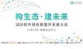 2019软件绿色联盟开发者大会