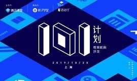 腾讯课堂101计划沙龙-上海站