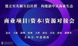 优质创业/商业项目、资本、资源对接会(青岛站)