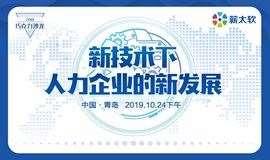 【公益沙龙】青岛站—新技术下人力企业的新发展