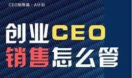 创业CEO,销售怎么管?-第四期「清创大讲堂,联合奉献」