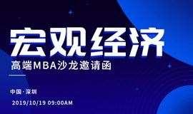 深圳高端MBA课程《宏观经济》邀请函---曾任世界银行和世界粮食计划署官员 钟岩教授主讲