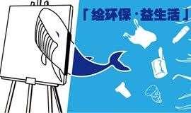 【公益活动】绘环保 益生活