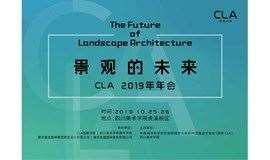 景观的未来 | 2019中国城科会景观学与美丽中国建设专业委员会年会
