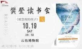 云纺 · 读书 | 周六活动·樊登读书会《被忽视的孩子》