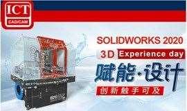 SOLIDWORKS 2020新品发布会 东莞10月17日 — 活动邀请函