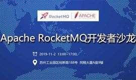 苏州社区 Apache RocketMQ开发者沙龙