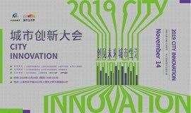 2019年城市创新大会