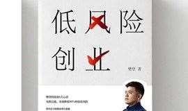 【樊登读书.郑州】第10期《低风险创业》