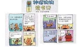 神探狗狗英文阅读会
