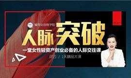 《人脉突破》--蜜荷女创商学院1天公开课(女性专场﹒北京)