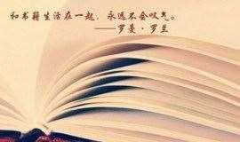 公益书友会(线上)