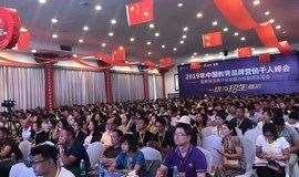 2019年中国首届互联网教育高峰论坛