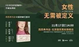 【西西弗书店·北京】赵南柱西西弗书店《82年生的金智英》见面会(下滑阅读活动详情)