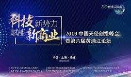 2019 中国天使创投峰会暨第六届黄浦江论坛