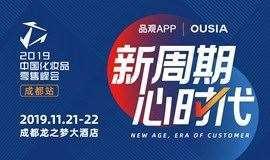 2019中国化妆品零售峰会(成都站)