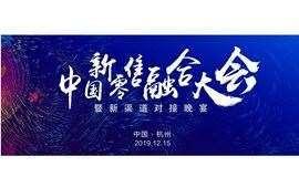 中国新零售融合大会暨新渠道对接晚宴