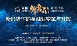 新华社瞭望智库第四届中国新金融高峰论坛 2019