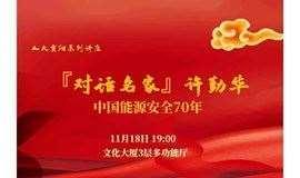 【70周年系列讲座·第十三讲】对话名家许勤华:中国能源安全70年