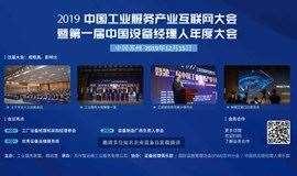 2019工业服务产业互联网大会暨第一届中国设备经理创新论坛