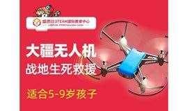 【无人机救援】主题派对,福田/南山2地可选,圆5-12岁孩子的飞行梦!【第5期】