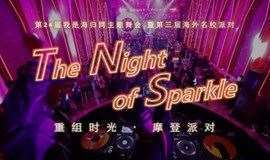 2019海归跨年派对 The Night of Sparkle