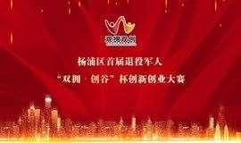 """杨浦区首届""""双拥·创谷""""杯创新创业大赛-决赛"""