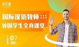 【有趣好玩de外国学生课堂】你知道教外国人说汉语有哪些趣事吗?