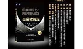 樊登读书《高绩效教练》生活处处离不开教练技术