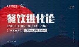 2019餐饮进化论——智慧商业之餐饮创新创业峰会