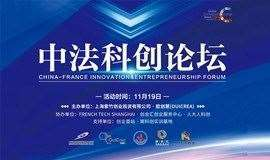中法科创论坛 CHINA-FRANCE INNOVATION&ENTREPRENEURSHIP FORUM @全球创业周中国站2019