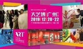 趣活节丨年底至YOUNG至FUN艺术大趴——大艺博12月登陆广州!给你2019最新鲜的艺术之氧!