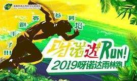 呀诺达RUN!2019呀诺达雨林跑跑手招募!