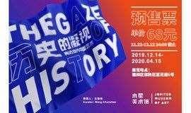 """""""历史的凝视:再访当代中国艺术""""展"""