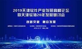 2019天津软件产业发展高峰论坛