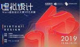 2019Mars虚拟设计⼤赛VR艺术展全国巡展首站(广州站)