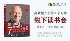 【樊登读书·北京通州】线下读书会《高效能人士的七个习惯》