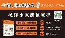 破译小家颜值密码——《小家,越住越大3》新书分享会 · 广州站