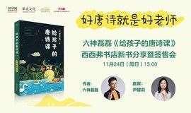 【西西弗书店·北京】六神磊磊《给孩子的唐诗课》新书分享暨签售会(下滑阅读活动详情)
