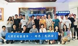 广州青年高端沙龙:职业交流、创业分享、诗和远方!