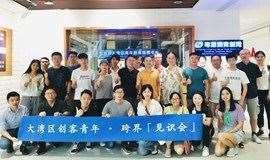 广州青年高端沙龙:职业交流、创业分享、诗和远方