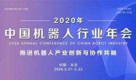 2020「中国机器人行业年会」火热来袭,行业年度盛会大咖齐聚回首复盘共商未来