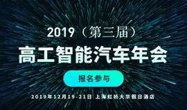 最后10个名额【12月19-21日/上海】2019(第三届)高工智能汽车年会暨金球奖评选颁奖典礼