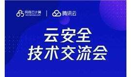 腾讯云安全技术分享会