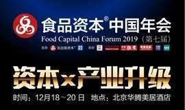 在线报名-2019第七届食品资本中国年会
