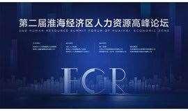 第二届淮海经济区人力资源高峰论坛