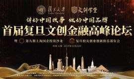 讲好中国故事 做好中国品牌——首届复旦文创金融高峰论坛