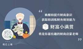 财富小满贯|最有趣的财商启蒙游戏:唤醒和提升财商意识,获取和训练财务规划能力
